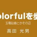 0182_21thcolorful01